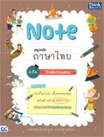 Note สรุปหลักภาษาไทย ม.ต้น ติวเข้มก่อนสอบ