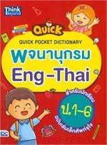 QUICK POCKET DICTIONARY พจนานุกรม Eng-Thai สำหรับนักเรียน ป.1-6 ฉบับเล่มเล็กศัพท์จุใจ