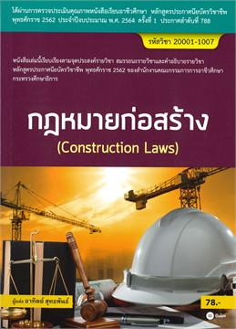 กฎหมายก่อสร้าง (Construction Laws)