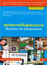 ธุรกิจและการเป็นผู้ประกอบการ (Business and Entrepreneurs)