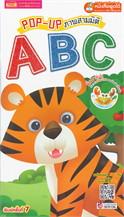 POP-UP ภาพสามมิติ ABC (พิมพ์ครั้งที่ 7)
