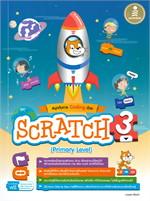 สนุกกับการ Coding ด้วย SCRATCH (Primary Level)