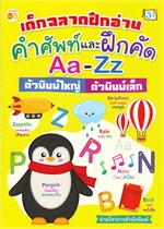เด็กฉลาดฝึกอ่านคำศัพท์ และฝึกคัด Aa-Zz ตัวพิมพ์ใหญ่ ตัวพิมพ์เล็ก (3+)