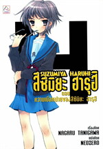 SUZUMIYA HARUHI เล่ม 3 ตอน ความเบื่อหน่ายของสึซึมิยะ ฮารุฮิ