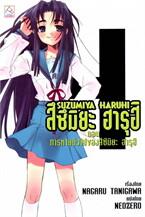 SUZUMIYA HARUHI เล่ม 4 ตอน การหายตัวไปของสึซึมิยะ ฮารุฮิ
