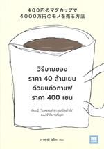 วิธีขายของราคา 40 ล้านเยน ด้วยแก้วกาแฟราคา 400 เยน