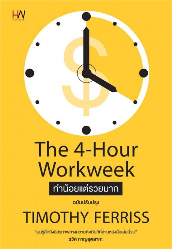 The 4-Hour Workweek ทำน้อยแต่รวยมาก (ฉบับปรับปรุง)