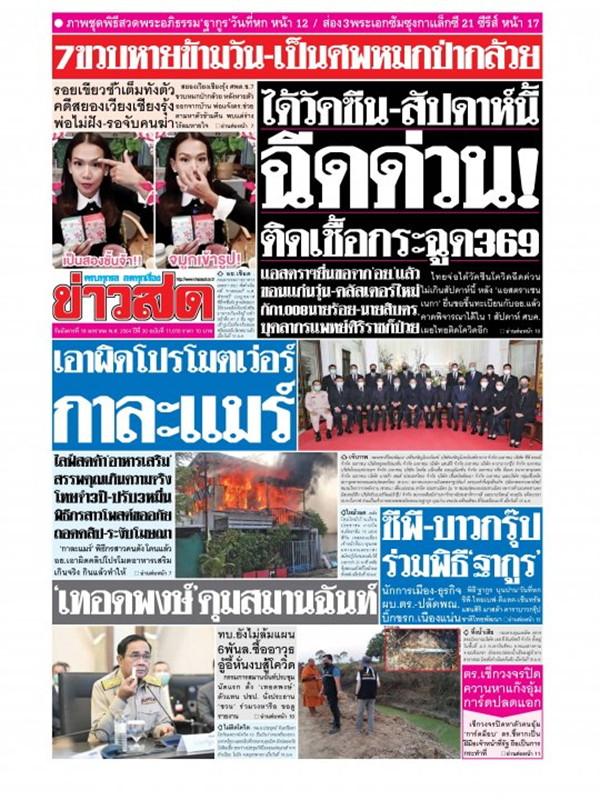 หนังสือพิมพ์ข่าวสด วันอังคารที่ 19 มกราคม พ.ศ. 2564