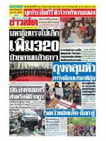 หนังสือพิมพ์ข่าวสด วันจันทร์ที่ 18 มกราคม พ.ศ. 2564