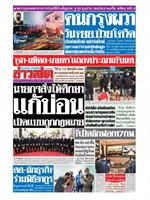 หนังสือพิมพ์ข่าวสด วันเสาร์ที่ 16 มกราคม พ.ศ. 2564