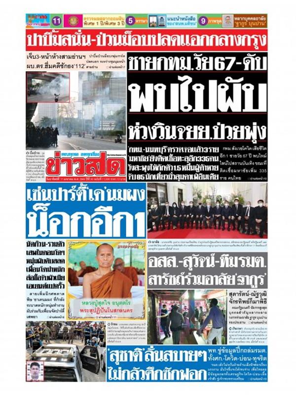 หนังสือพิมพ์ข่าวสด วันอาทิตย์ที่ 17 มกราคม พ.ศ. 2564