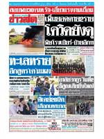 หนังสือพิมพ์ข่าวสด วันศุกร์ที่ 15 มกราคม พ.ศ. 2564