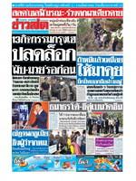 หนังสือพิมพ์ข่าวสด วันศุกร์ที่ 22 มกราคม พ.ศ. 2564
