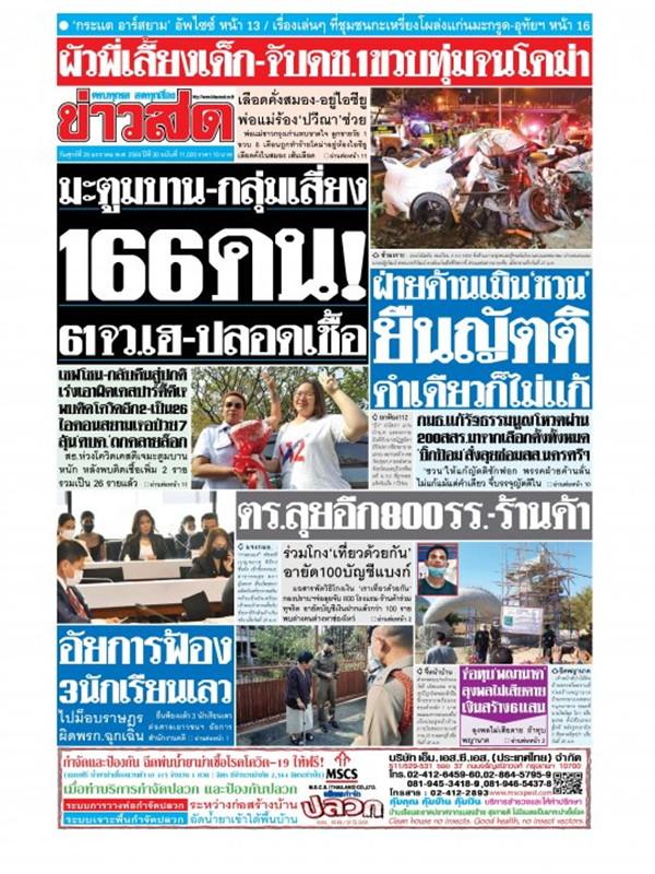 หนังสือพิมพ์ข่าวสด วันศุกร์ที่ 29 มกราคม พ.ศ. 2564
