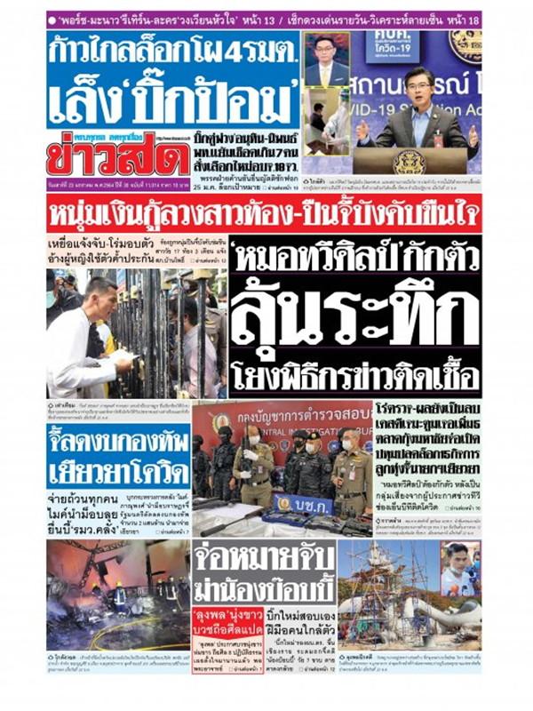 หนังสือพิมพ์ข่าวสด วันเสาร์ที่ 23 มกราคม พ.ศ. 2564