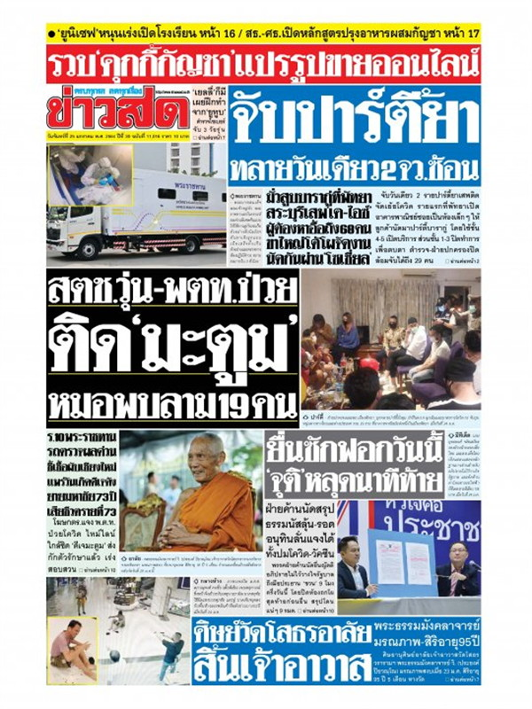หนังสือพิมพ์ข่าวสด วันจันทร์ที่ 25 มกราคม พ.ศ. 2564