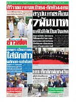 หนังสือพิมพ์ข่าวสด วันพุธที่ 20 มกราคม พ.ศ. 2564