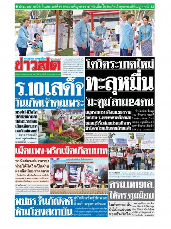 หนังสือพิมพ์ข่าวสด วันพุธที่ 27 มกราคม พ.ศ. 2564