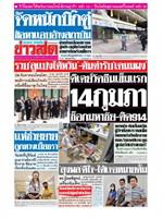 หนังสือพิมพ์ข่าวสด วันอังคารที่ 26 มกราคม พ.ศ. 2564