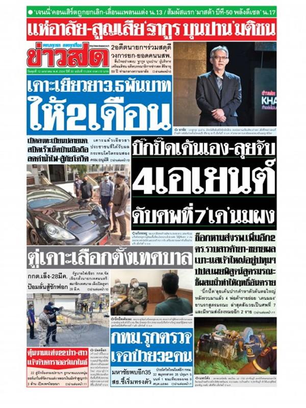 หนังสือพิมพ์ข่าวสด วันพุธที่ 13 มกราคม พ.ศ. 2564