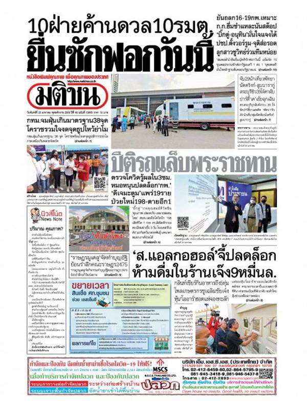 หนังสือพิมพ์มติชน วันจันทร์ที่ 25 มกราคม พ.ศ. 2564