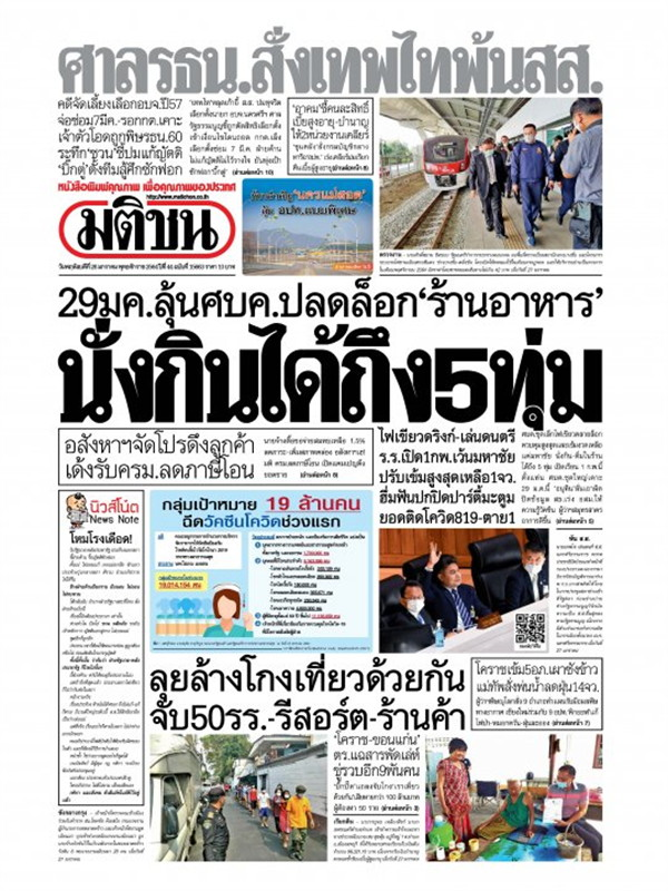 หนังสือพิมพ์มติชน วันพฤหัสบดีที่ 28 มกราคม พ.ศ. 2564