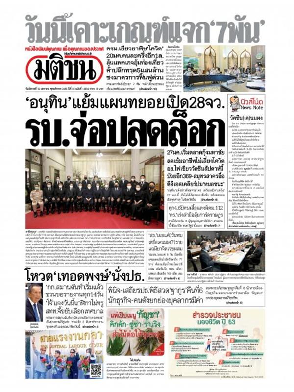 หนังสือพิมพ์มติชน วันอังคารที่ 19 มกราคม พ.ศ. 2564