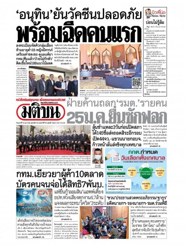 หนังสือพิมพ์มติชน วันเสาร์ที่ 16 มกราคม พ.ศ. 2564