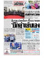 หนังสือพิมพ์มติชน วันพุธที่ 20 มกราคม พ.ศ. 2564