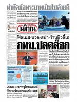 หนังสือพิมพ์มติชน วันศุกร์ที่ 22 มกราคม พ.ศ. 2564
