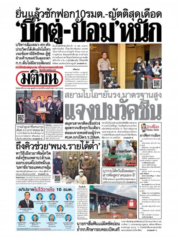 หนังสือพิมพ์มติชน วันอังคารที่ 26 มกราคม พ.ศ. 2564