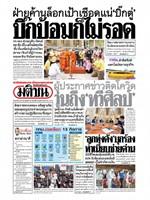 หนังสือพิมพ์มติชน วันเสาร์ที่ 23 มกราคม พ.ศ. 2564