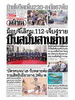 หนังสือพิมพ์มติชน วันอาทิตย์ที่ 17 มกราคม พ.ศ. 2564