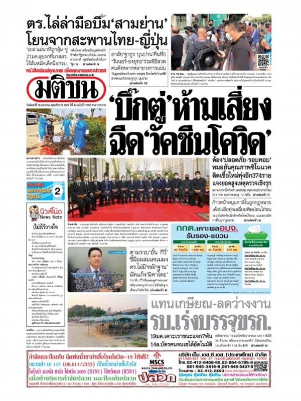 หนังสือพิมพ์มติชน วันจันทร์ที่ 18 มกราคม พ.ศ. 2564