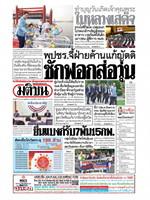 หนังสือพิมพ์มติชน วันพุธที่ 27 มกราคม พ.ศ. 2564