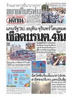 หนังสือพิมพ์มติชน วันอาทิตย์ที่ 24 มกราคม พ.ศ. 2564