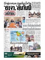 หนังสือพิมพ์มติชน วันศุกร์ที่ 29 มกราคม พ.ศ. 2564