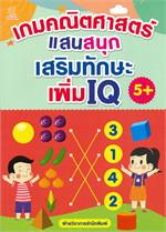 เกมคณิตศาสตร์แสนสนุกเสริมทักษะเพิ่ม IQ (5+)