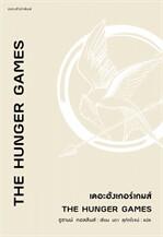 The Hunger Games เดอะฮังเกอร์เกมส์
