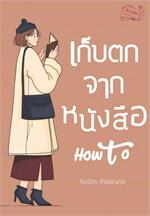 เก็บตกจากหนังสือ How to