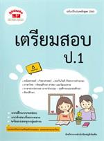 เตรียมสอบ ป.1 ฉบับปรับปรุงหลักสูตร 2560