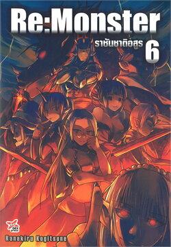 Re: Monster ราชันชาติอสูร เล่ม 6