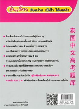 รวมข้อสอบ ENTRANCE ภาษาจีน PAT 7.4 (ฉบับปรับปรุง พิมพ์ครั้งที่ 2)