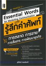 Essential words for marketing communication รู้สึกคำศัพท์การตลาด การขาย การสื่อสาร การพัฒนาธุรกิจ