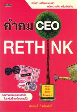 คำคม CEO RETHINK
