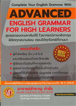 ADVANCED ENGLISH GRAMMAR FOR HIGH LEARNERS