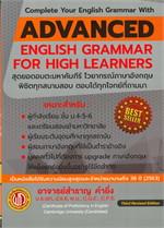 ADVANCED ENGLISH GRAMMAR FOR HIGH LEARNERS