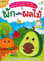 คัดลอกลาย ระบายสี เล่มแรกของหนู ผักและผลไม้
