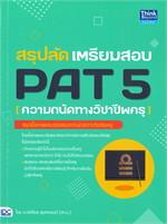 สรุปลัด เตรียมสอบ PAT 5 (ความถนัดทางวิชาชีพครู)
