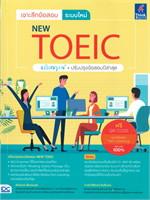 เจาะลึกข้อสอบ ระบบใหม่ NEW TOEIC ฉบับสมบูรณ์+ปรับปรุงข้อสอบปีล่าสุด
